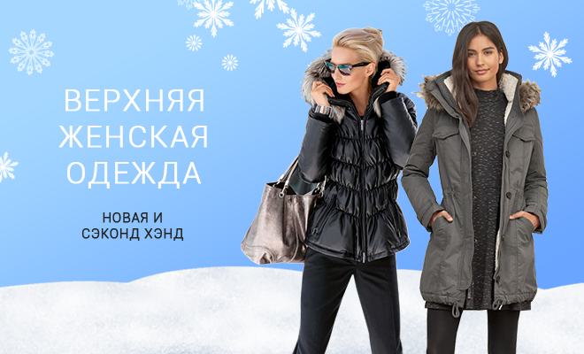 Бесплатные объявления - женская одежда