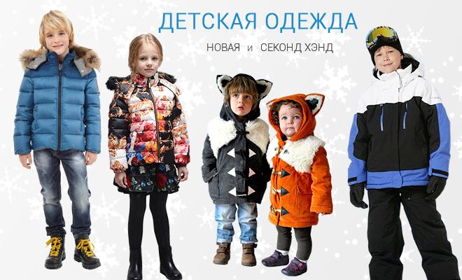 Бесплатные объявления - детская одежда