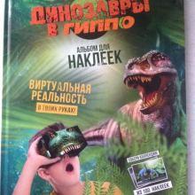Продам наклейки «Динозавры в ГИППО» объявление продам