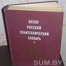 Англо-русский политехнический словарь под редакцией А.Е.Чернухина объявление продам