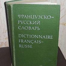 Французско-русский словарь К.А.Ганшиной объявление продам