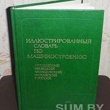 Иллюстрированный словарь по машиностроению объявление продам