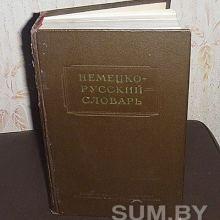 Немецко-русский словарь И.Рахманова объявление продам