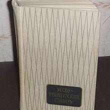 Русско-французский словарь проф.В.В.Потоцкой и Н.П.Потоцкой объявление продам