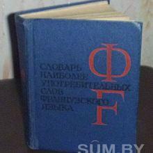 Словарь наиболее употребительных слов французского языка проф. В.С.Цетлина объявление продам