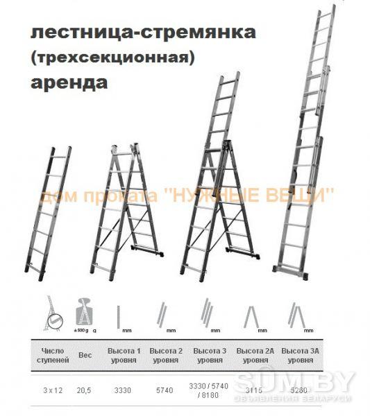 Лестница трехсекционная напрокат объявление услуга
