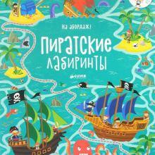 Пиратские лабиринты объявление продам
