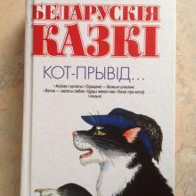 Белорусские сказки. Беларускiя казкi. Кот прывiд. 832 страницы объявление продам