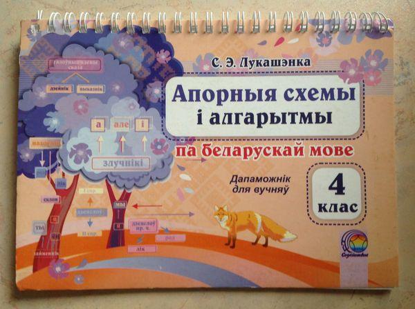 Апорныя схемы i алгарытмы па беларусскай мове объявление продам