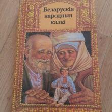 Белорусские сказки объявление продам