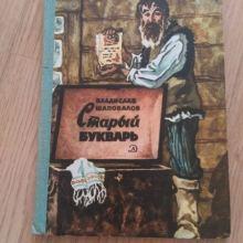 Старый букварь Владислав Шаповалов объявление продам