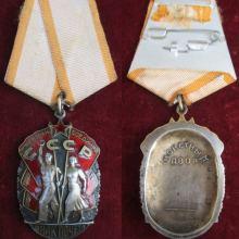 Орден СССР объявление продам