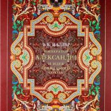 Император Александр1 и идея священного союза В. К. Надлер объявление продам