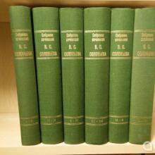 Собрания сочинений В. С. Соловьёва 3-4, 5-6, 7-8, 9-10, 11-12 тома объявление продам