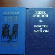 ДЖЕК ЛОНДОН-романы, повести, рассказы-2 книги объявление продам