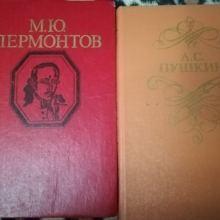 ПРОИЗВЕДЕНИЯ М. Ю. ЛЕРМОНТОВА, А. С. ПУШКИН-2 КНИГИ объявление продам