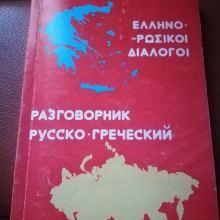 Разговорник русско-греческий объявление продам