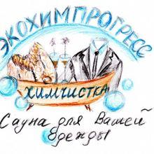 Химчистка Одежды в Минске со скидкой до 50% объявление услуга