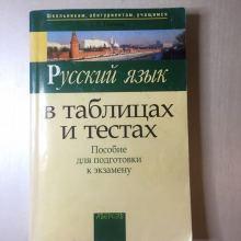 Русский язык в таблицах и тестах объявление продам