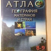 Атлас по географии материков и стран объявление продам