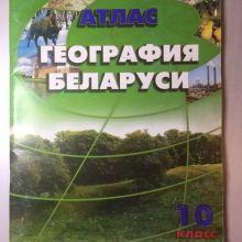 Атлас по географии Беларуси объявление продам