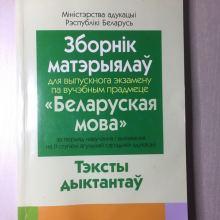 Диктанты по белорусскому языку, для подготовки к экзамену объявление продам