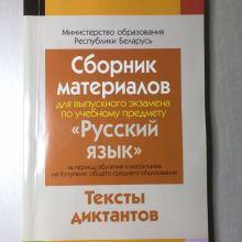Сборник материалов для подготовки к экзамену по русскому языку объявление продам