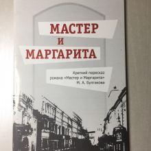 """Краткий пересказ """"Мастер и маргарита"""" объявление продам"""