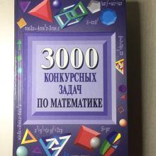 3000 задач по математике объявление продам