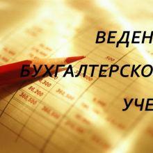 Бухгалтерские услуги объявление услуга