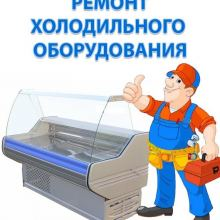 Ремонт холодильного оборудования объявление услуга