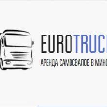 """""""Евротрак"""" сдает в аренду самосвалы любого тоннажа для перевозки грузов объявление услуга"""