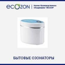 Бытовой озонатор для холодильника объявление продам