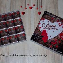 Шокобокс (коробочки под конфеты, шоколад, кофе, чай) объявление продам