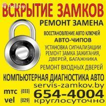 Вскрытие замков Борисов, Жодино, Смолевичи и др объявление услуга