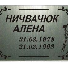 Таблички из нержавеющей стали в Минске и Заславле объявление продам