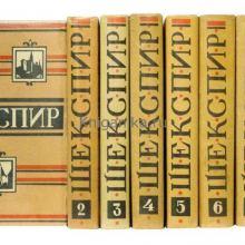 ШЕКСПИР В. Полное собрание сочинений в 8 т. книги объявление продам