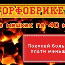 АКЦИЯ!!! Топливные торфяные брикеты в мешках объявление продам