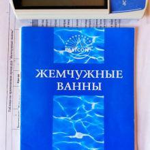 """Гидромассажная установка """"Жемчужные ванны"""" объявление продам"""