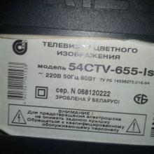 Телевизор объявление продам