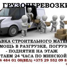 Грузоперевозки по Борисову и Минской области объявление продам