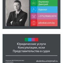 Адвокат Акуленко Дмитрий Александрович объявление услуга