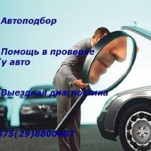 Автоподбор объявление услуга