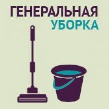 Профессиональная Генеральная уборка квартир,домов и офисов, Мойка окон. Химчистка объявление услуга