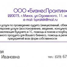Аудит , Минск (обязательный и инициативный) объявление услуга