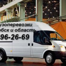Грузоперевозки, доставка по Витебску и области объявление услуга