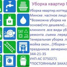 Уборка квартир коттеджей .частное лицо.своя химия объявление услуга