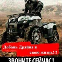 Прокат квадроциклов в Боровухе-1 объявление услуга