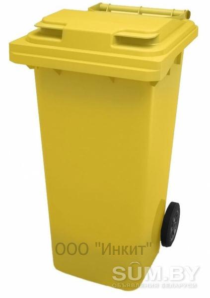 Пластиковый мусорный контейнер 120 литров желтый объявление продам