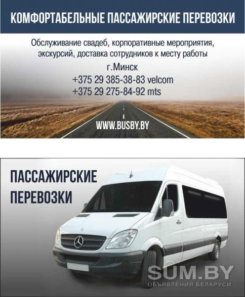 Пассажирские перевозки Минск РБ РФ СНГ Европа. Аренда микроавтобуса объявление услуга